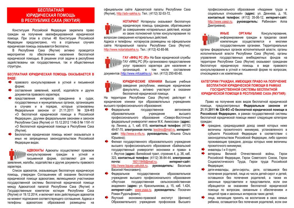 бесплатная юридическая консультация по телефону в якутске
