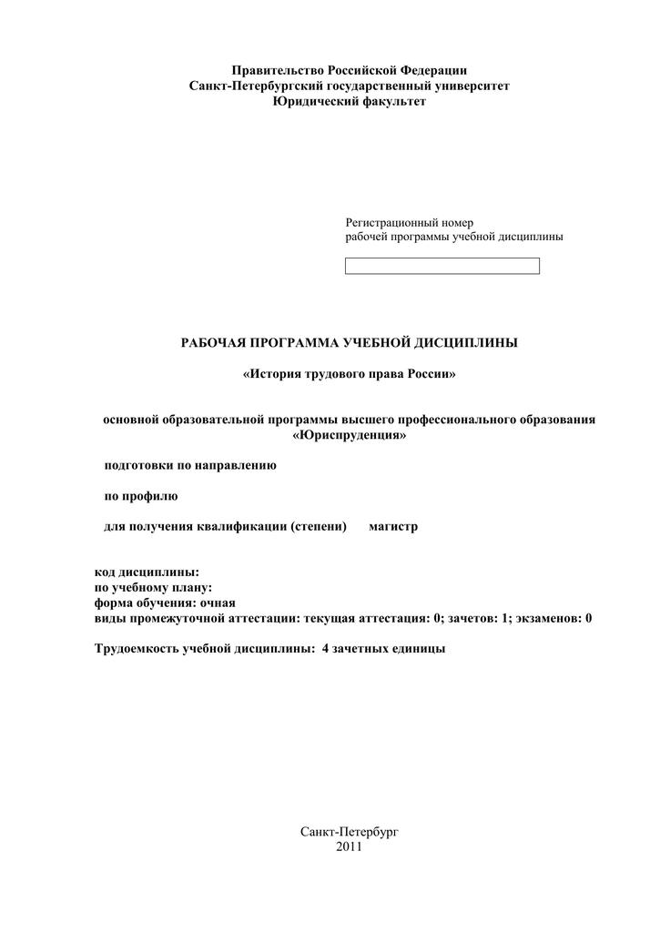 История трудового права в россии реферат 103