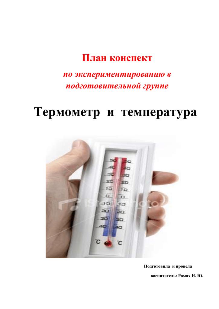 Эссе на тему термометр 28