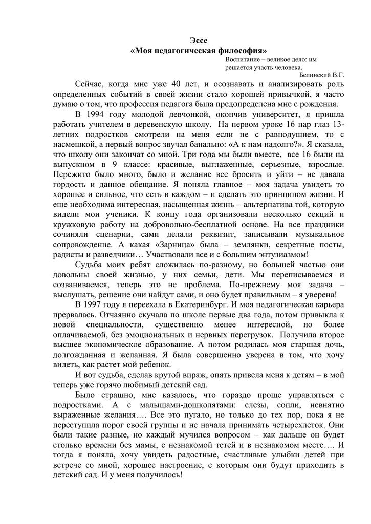 Эссе на тему педагогическая философия 3321