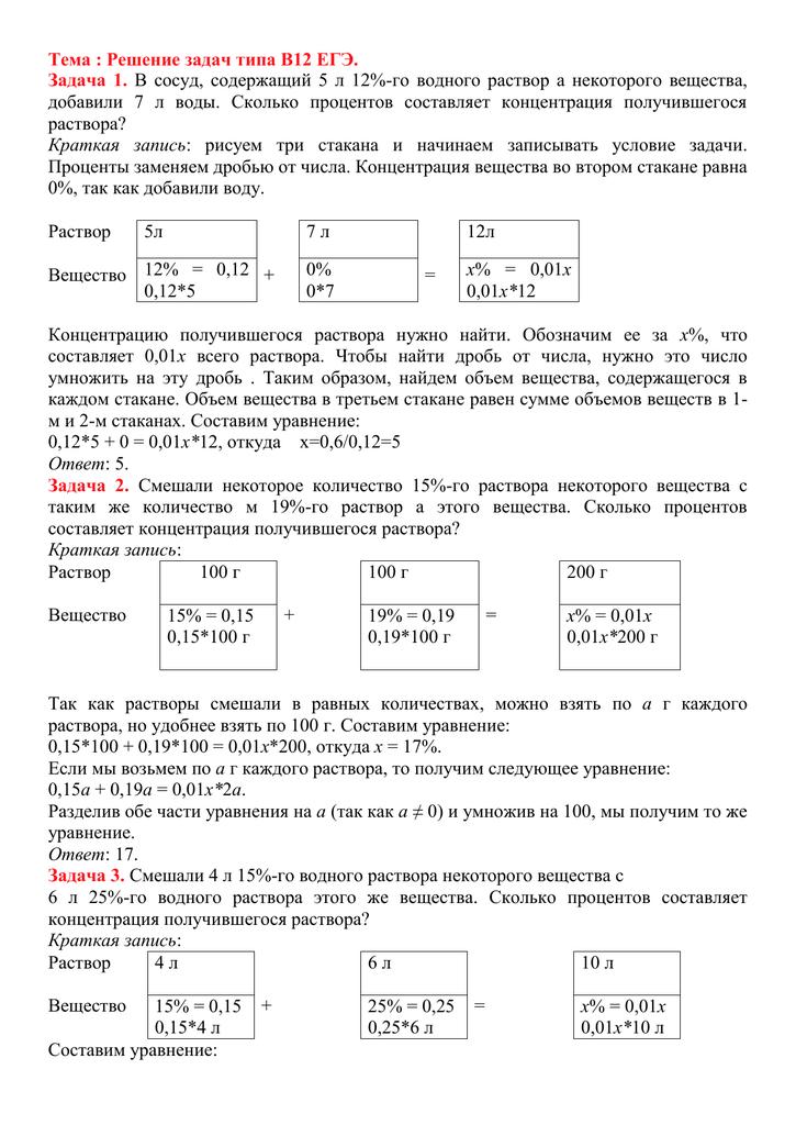 Решение задач егэ 12 решение задач моногибридным скрещиванием