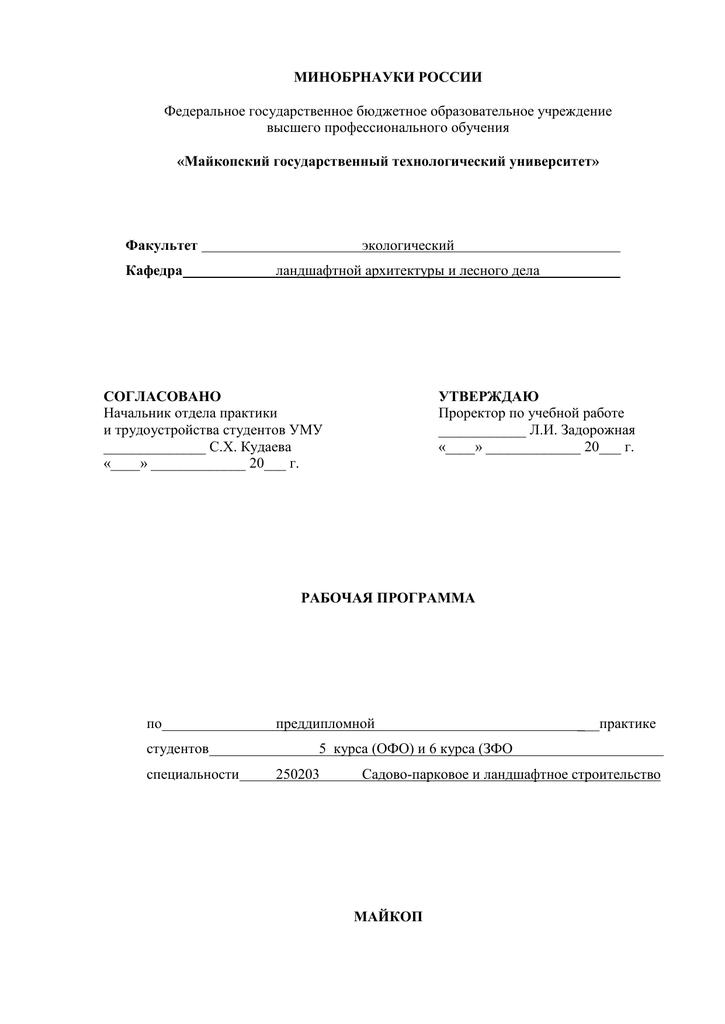 Преддипломная практика отчет архитектура 6032