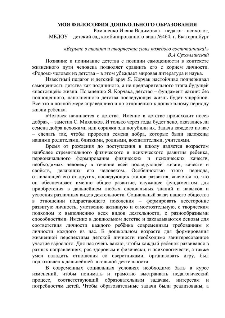 Эссе моя педагогическая философия педагога психолога 7933