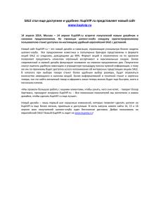 1724cdaaebe SALE стал еще доступнее и удобнее  KupiVIP.ru представляет