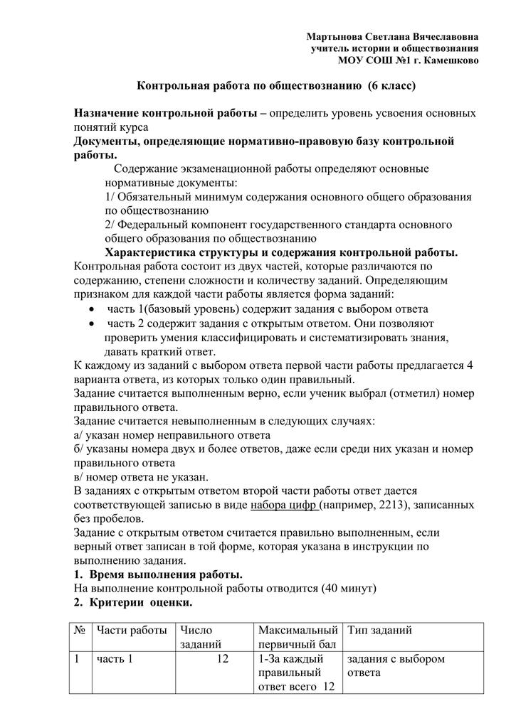 Контрольные работы и задания по обществознанию 6093