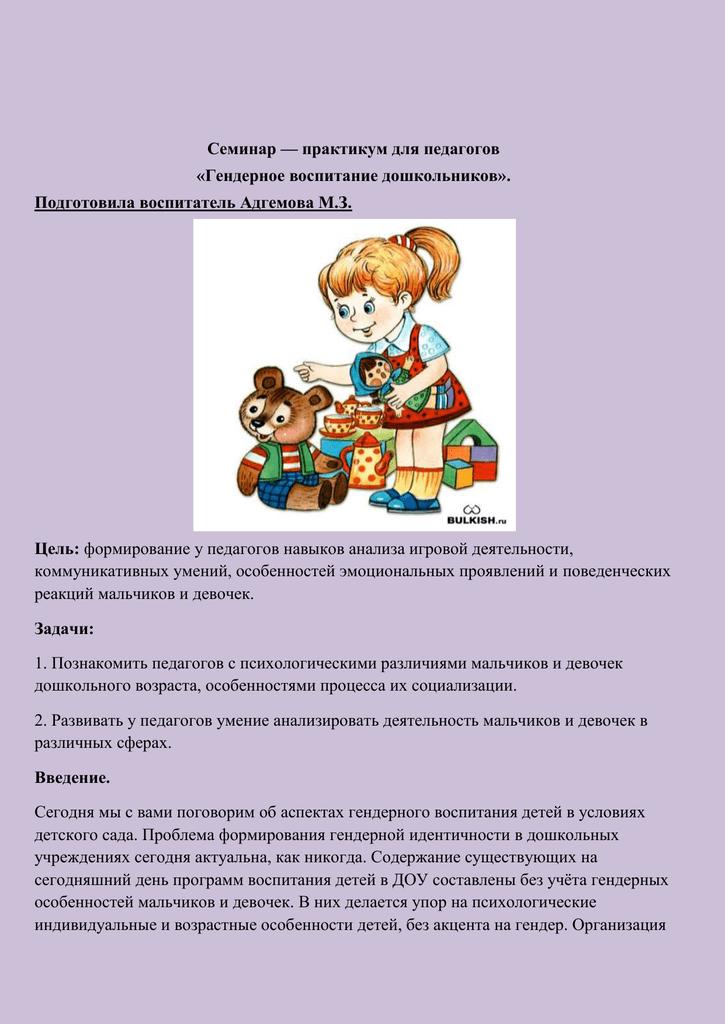 В феминизация девочку рассказ мальчика Домашние колготки