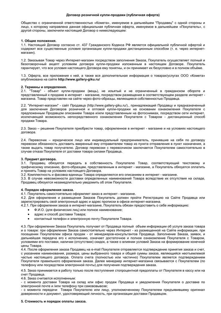 54f18dabc2d29 Договор розничной купли-продажи (публичная оферта