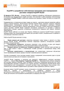 c348b20aa0d KupiVIP.ru разработал собственную программу для