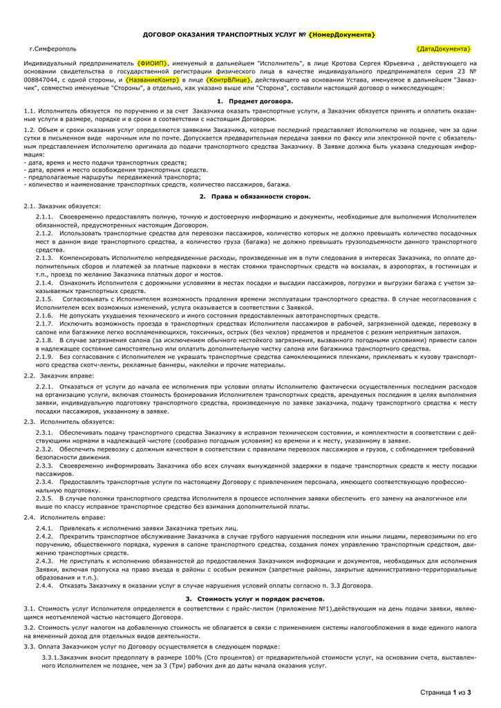 Регистрация ип по оказание транспортных услуг регистрация ип в пфр с 2019 года