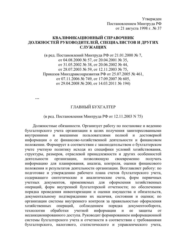 Квалификационный справочник должностей бухгалтерии образец заявление регистрации ооо форма
