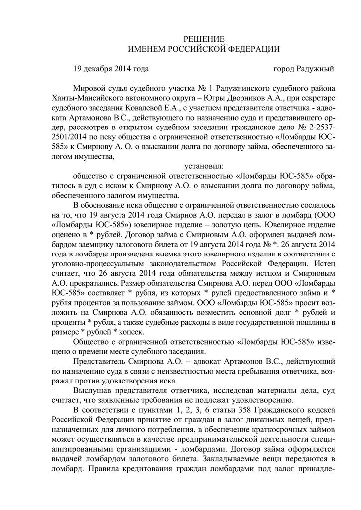 Ломбард 585 договор займа