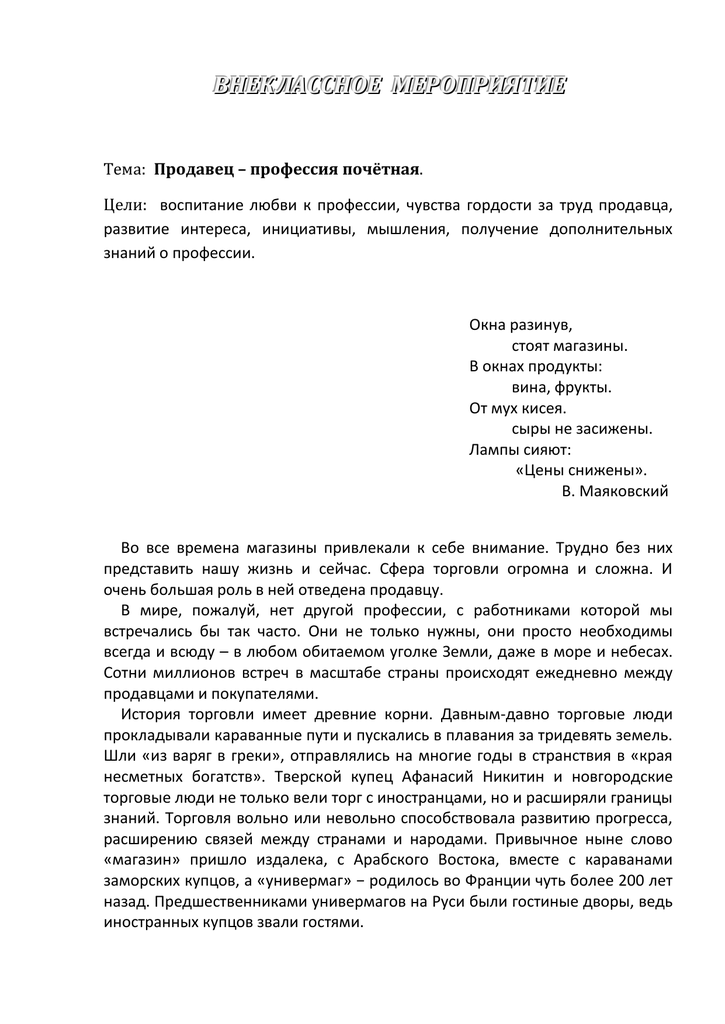 Письмо о снижении пени по договору