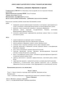 Темы курсовых работ финансы денежное обращение кредит 1748
