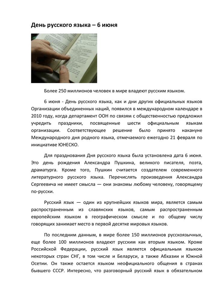 русский язык какое место занимает в мире кредит в новосибирске без справок и поручителей