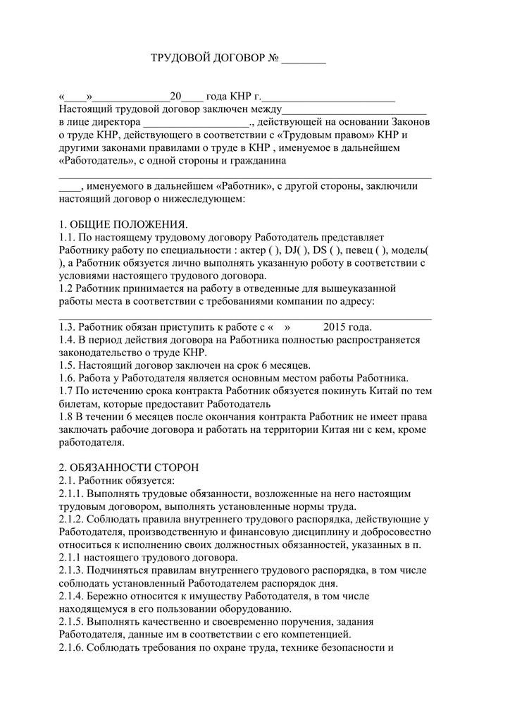 Договор для работы с моделями svetlana klimova