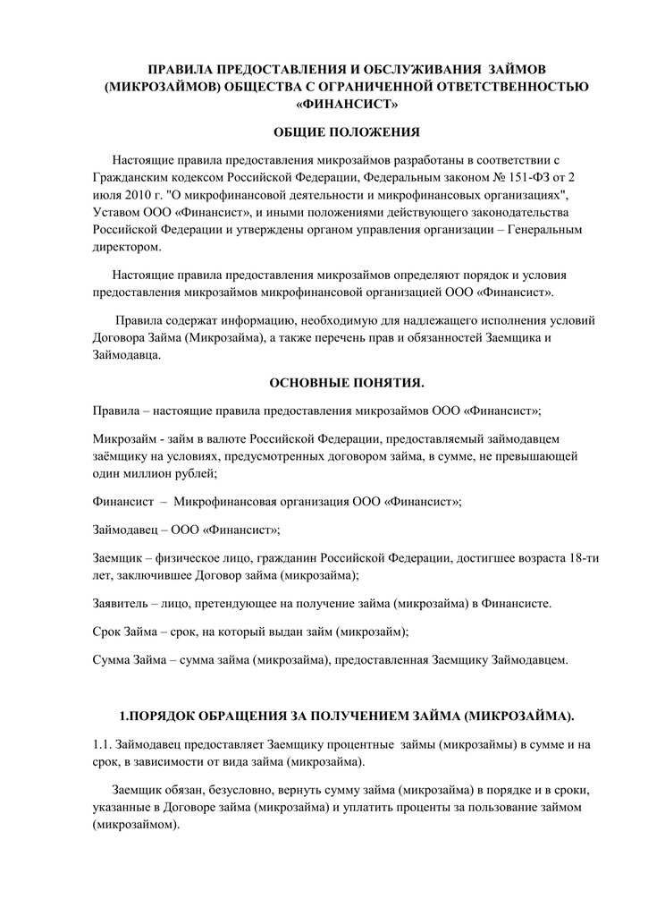 Согласие на перевод долга по договору займа
