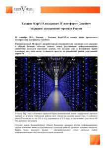 78d7da2ee52 Холдинг KupiVIP.ru выведет IT-платформу GateStore на рынок