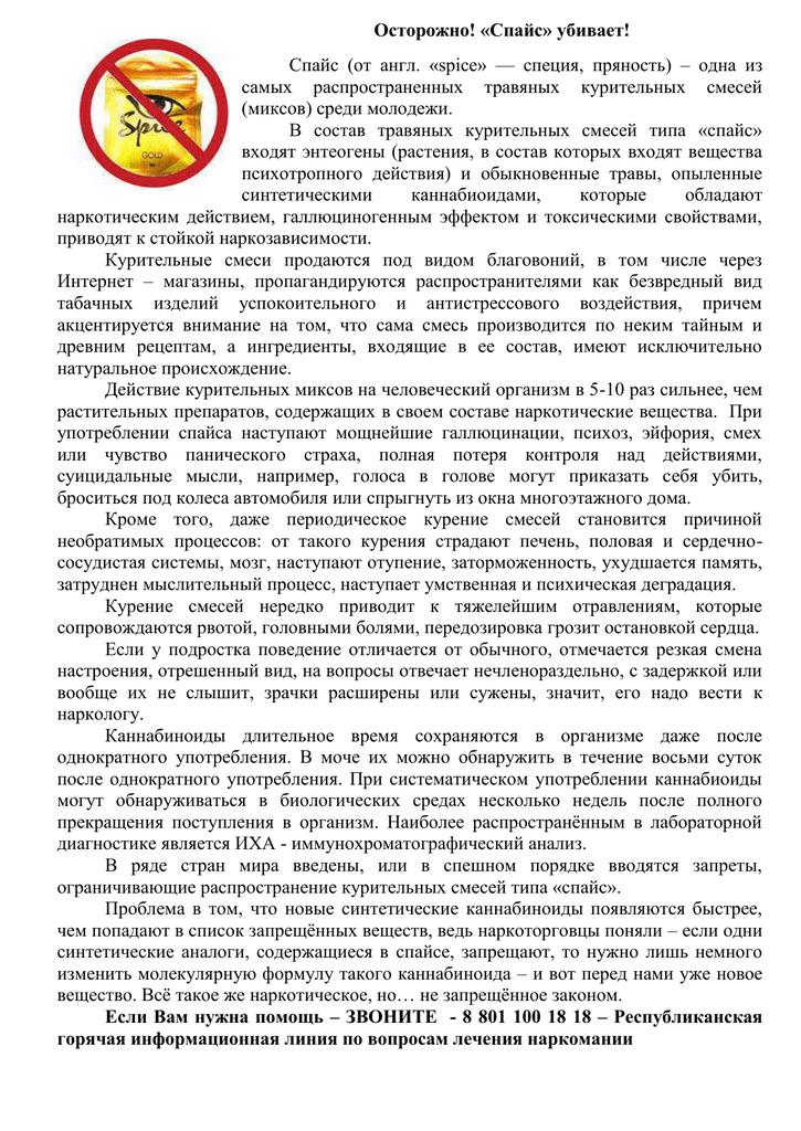 Энтеогены курительные смеси Molly Закладкой Ноябрьск