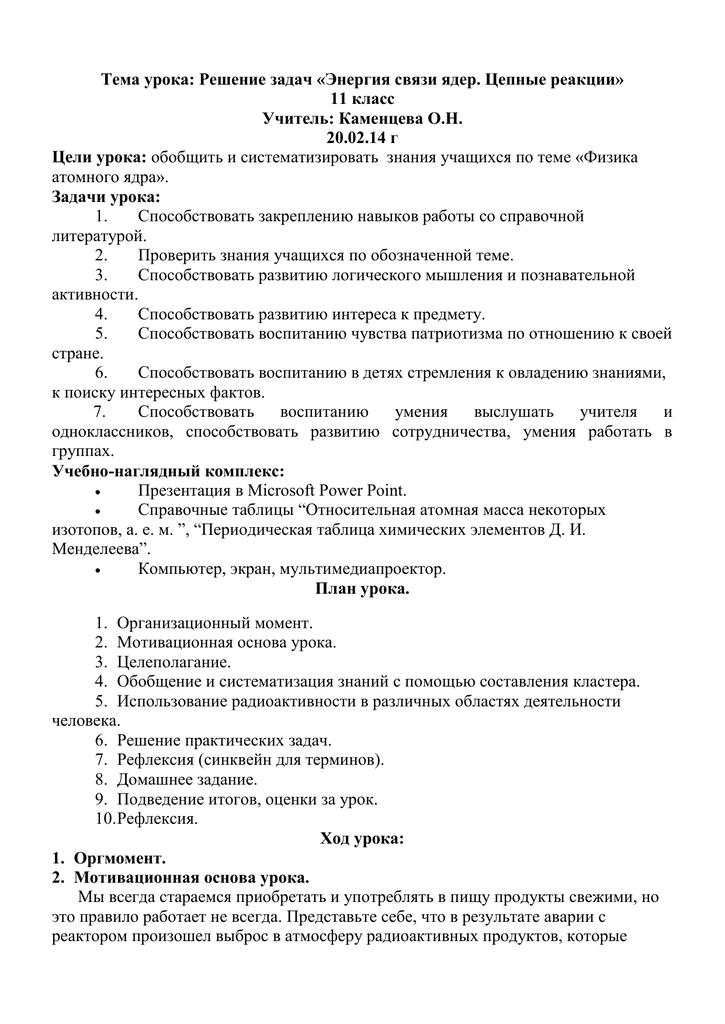 Решение задач по физике на различные темы задачи и решения по рцб