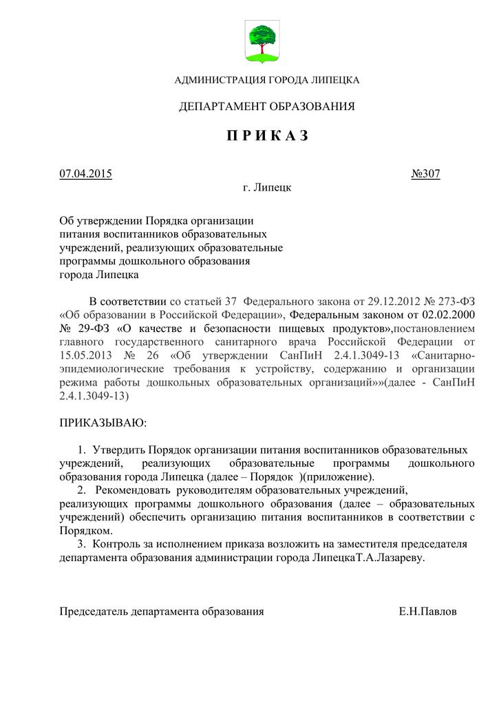Федеральный закон о техническом регулировании сертификация