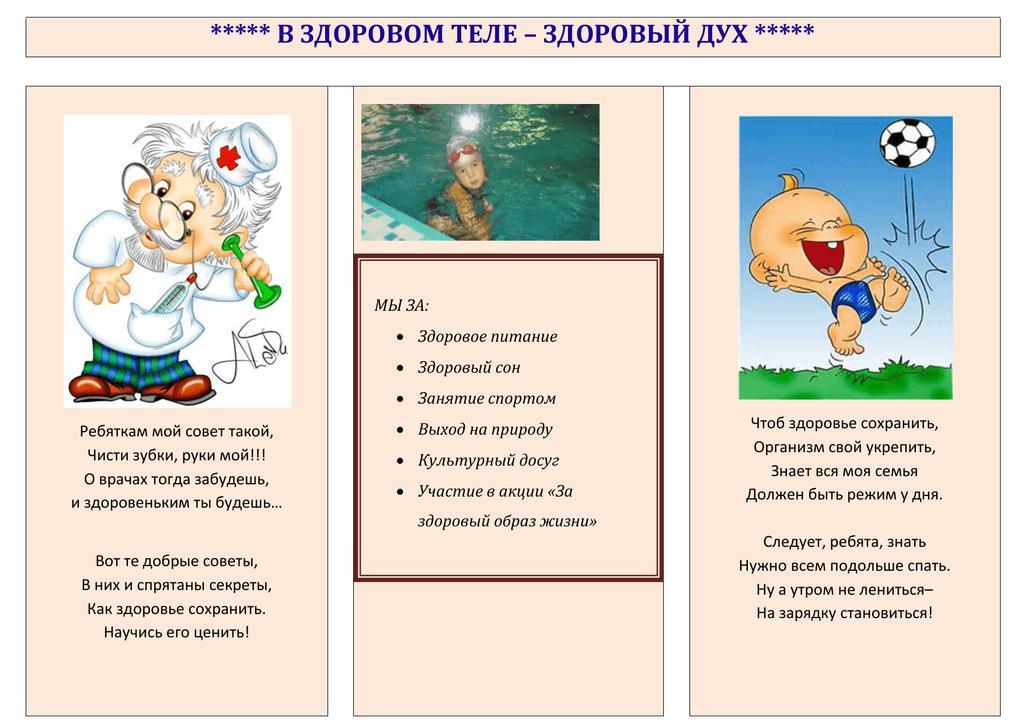 Шубе смешные, открытка в здоровом теле здоровый дух