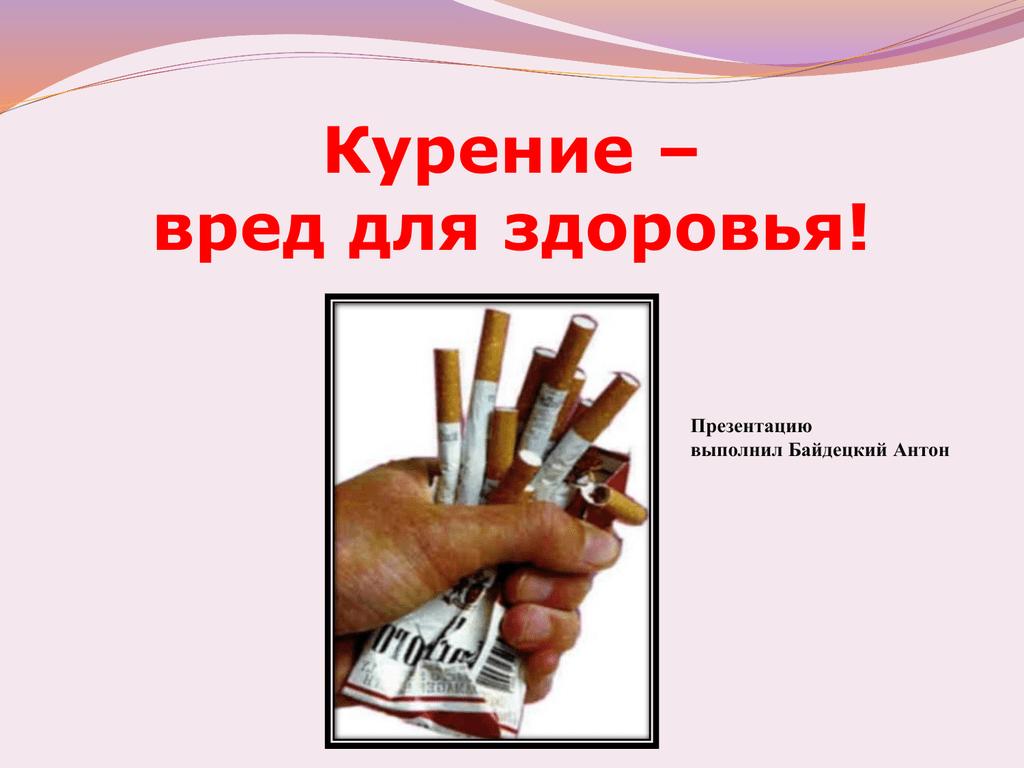 О вреде курения в картинках для подростков