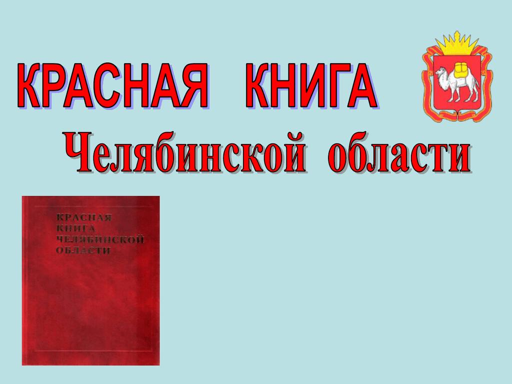 Картинки красная книга урала для детей
