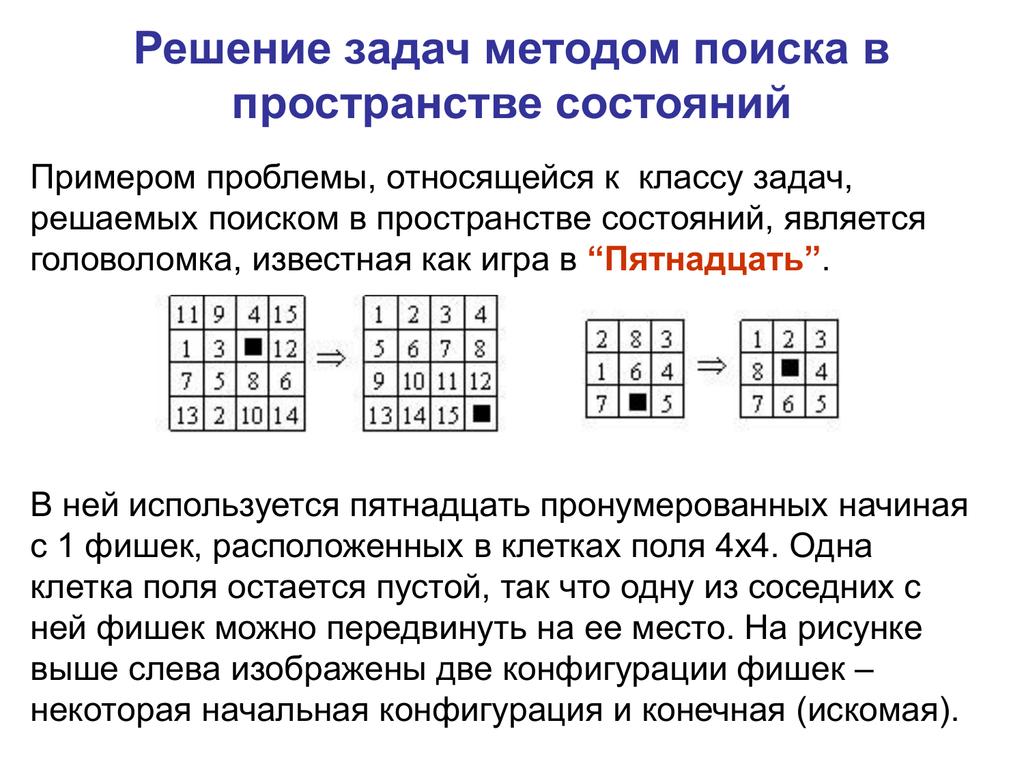 решение задач по математике 2 часть