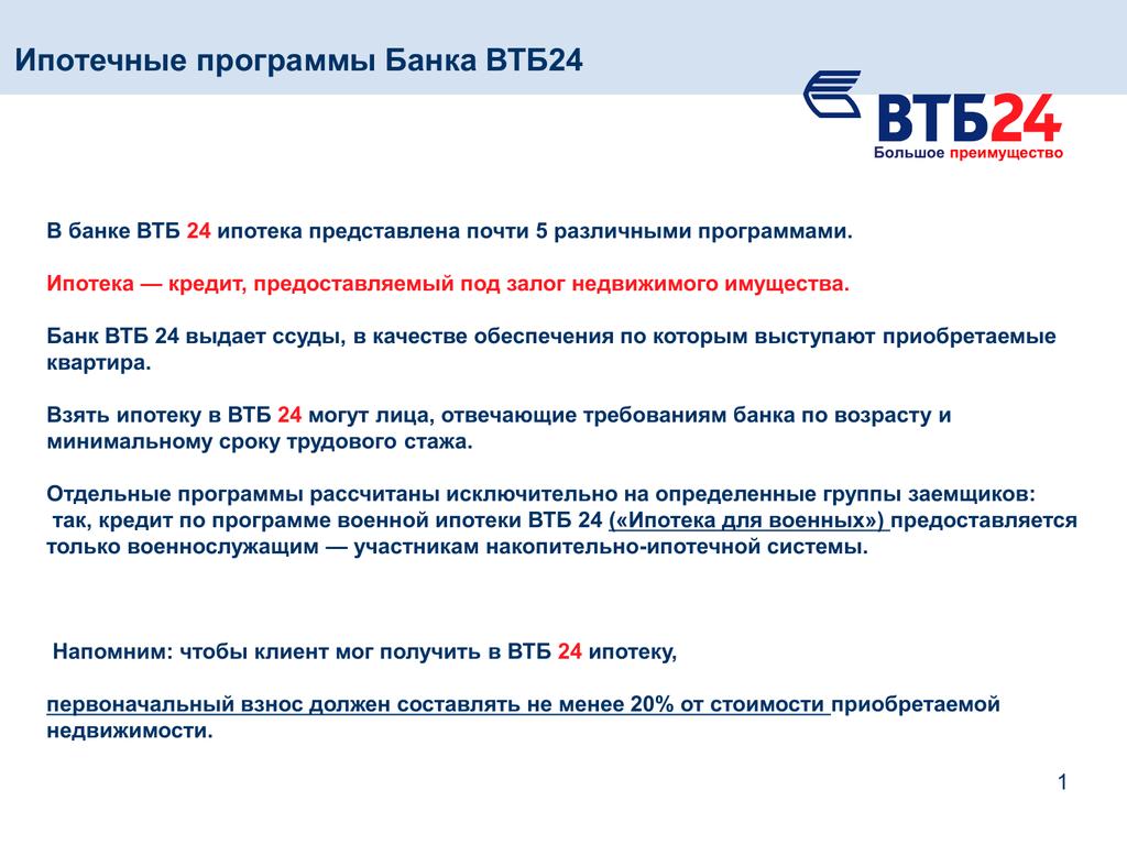 Кредит под залог недвижимости втб саратов россельхоз банк кредит онлайн заявка