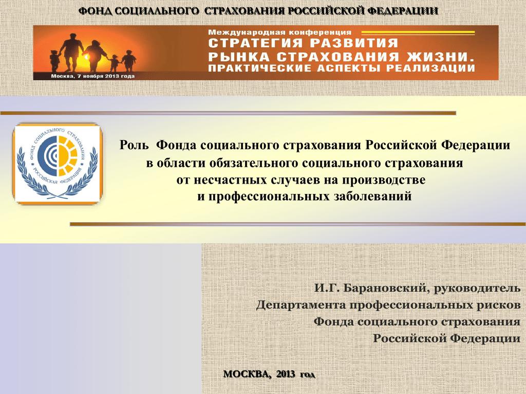 7 фонд социального страхования российский федерации