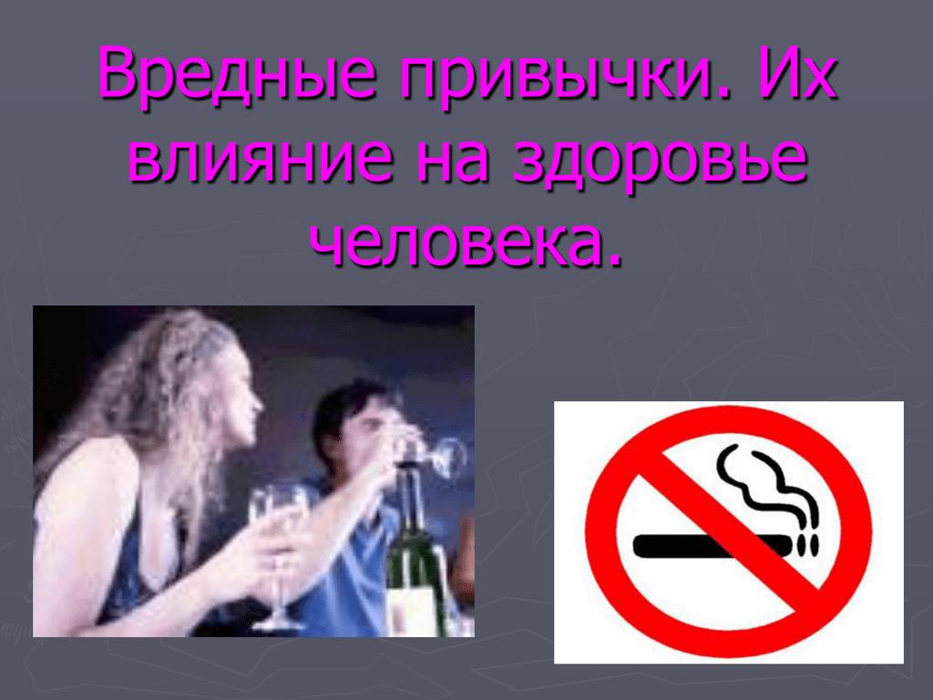 вредные привычки их влияние на здоровье