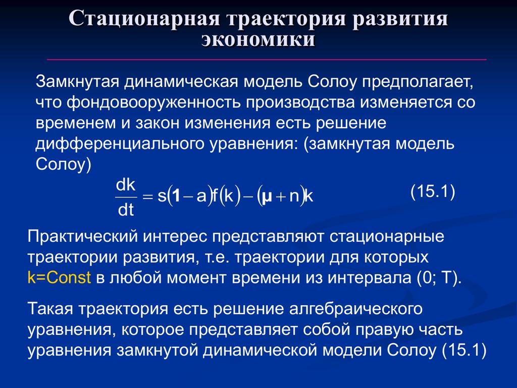 Решение задач модель солоу решение задачи по физике кирик 9 класс