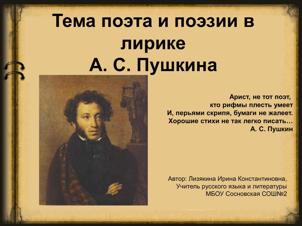 постарался свободные стихи пушкина машины