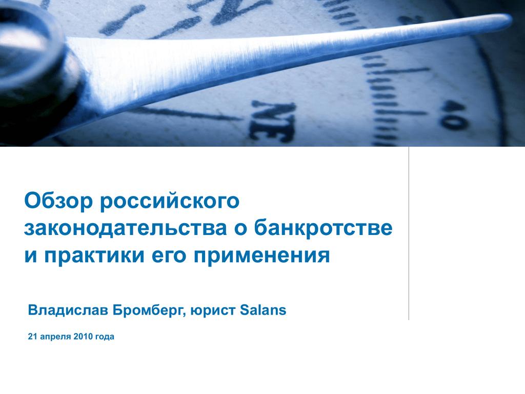 опыт банкротства россии