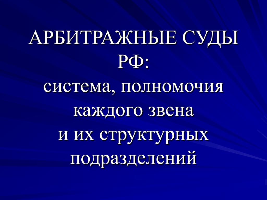 Седьмой арбитражный суд