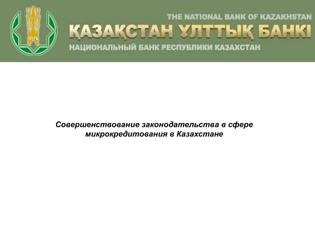 Мфо в казахстане новый закон
