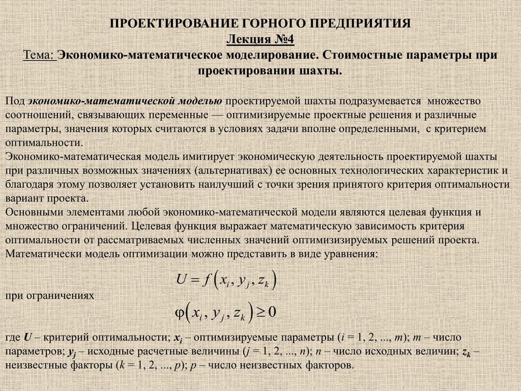 Экономико математические методы задачи сборник с решением электромагнитное поле решение задач 9 класс