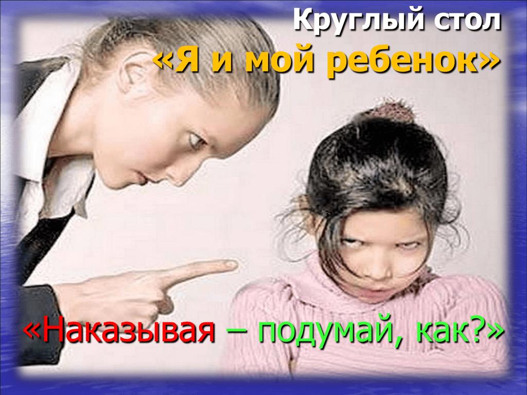 Поздравление от родителей наказывая подумай зачем