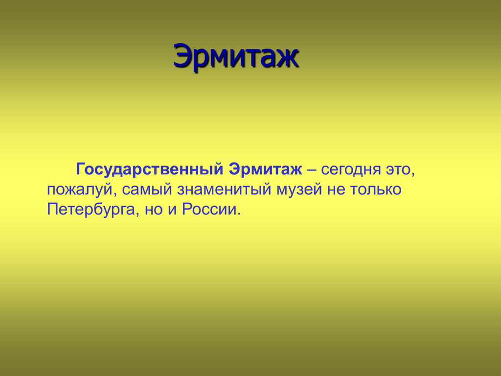 e40ce6749e9c3 Эрмитаж Государственный Эрмитаж пожалуй, самый знаменитый музей не только  Петербурга, но и России.