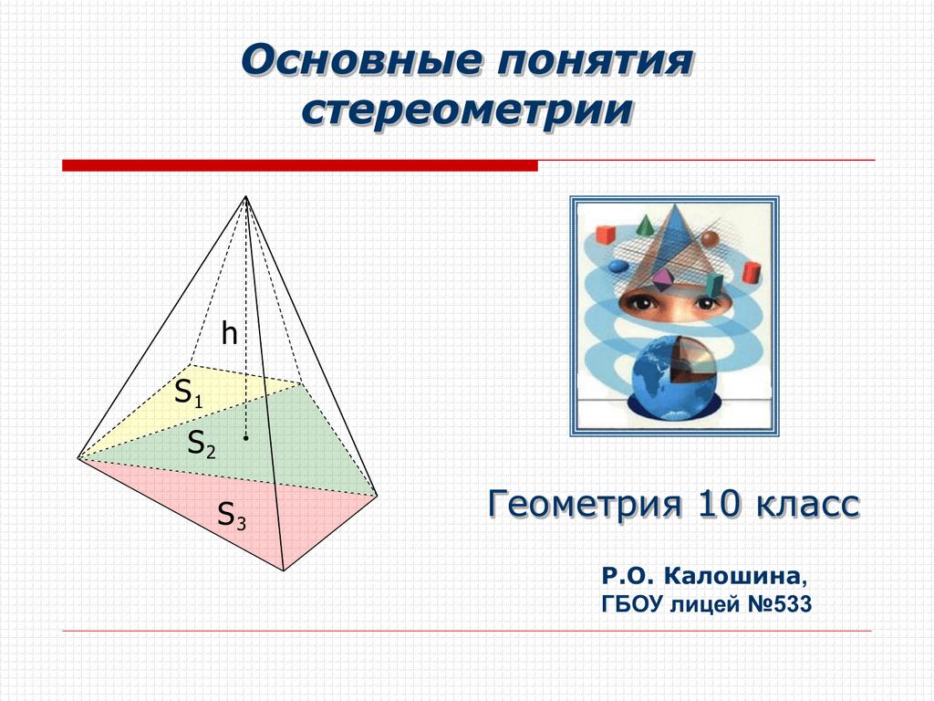 Стереометрия 10 класс примеры решения задач задачи с решением по валютному праву