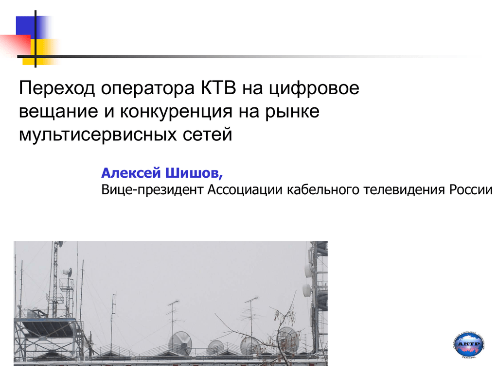 Операторы кабельного телевидения в москве