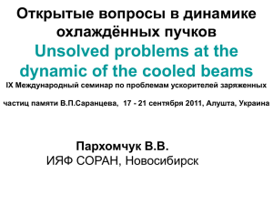 Unsolved problems at the dynamic of the cooled beams охлаждённых пучков