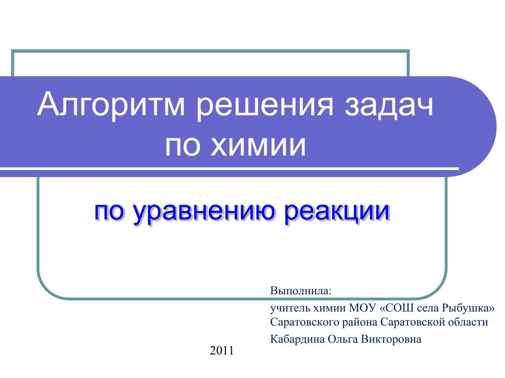 Решение задач по химии на 2011 юридическая помощь от студентов вузов