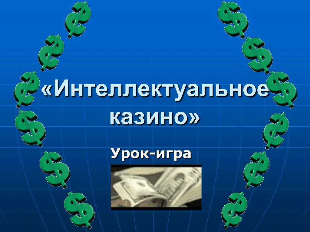 Интеллектуальное казино игра играть игры паук карта