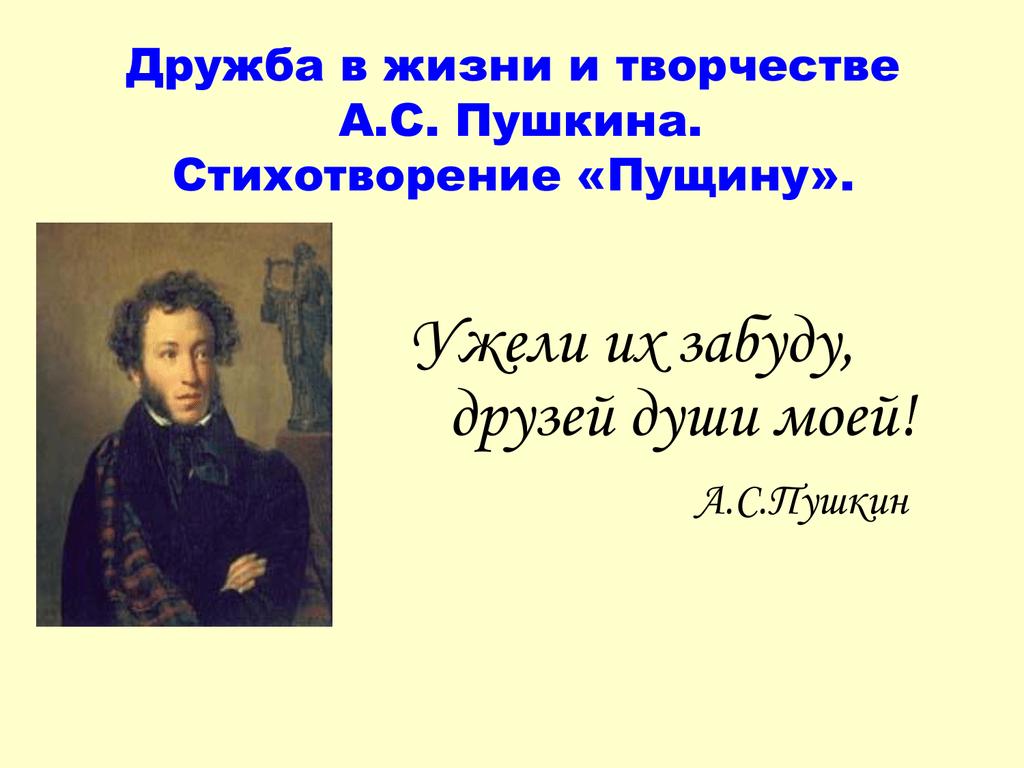 Стихи пушкина на тему любви и дружбы