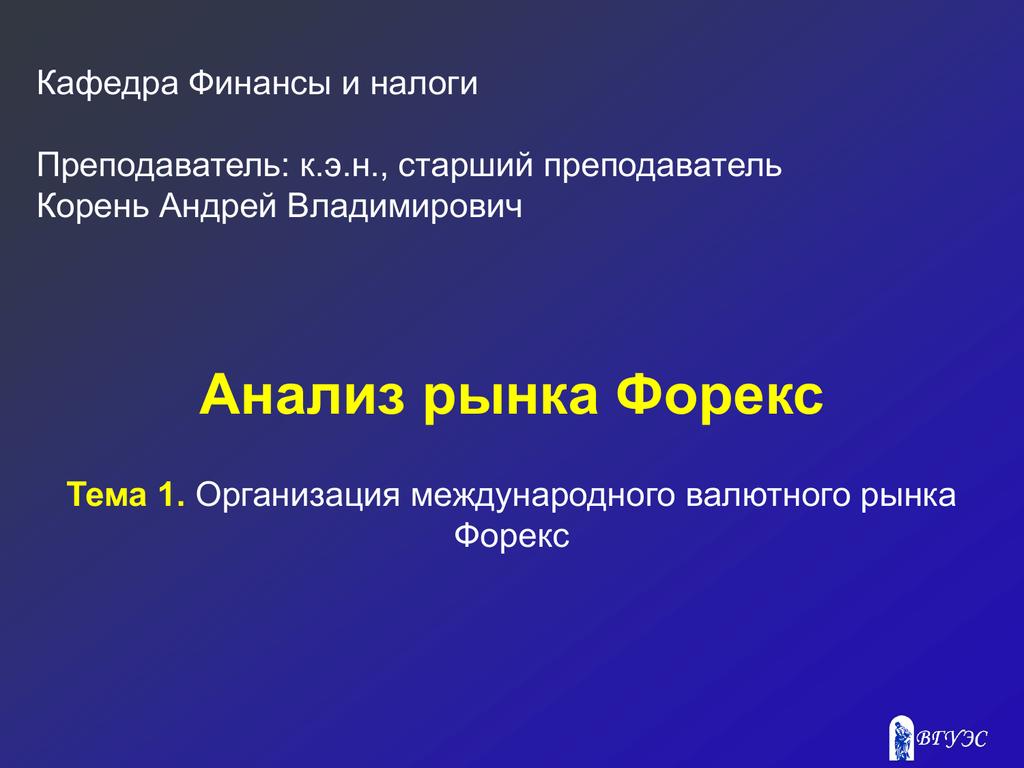 Международный валютный рынок форекс особенности его функционирования форекс спред доллар рубль