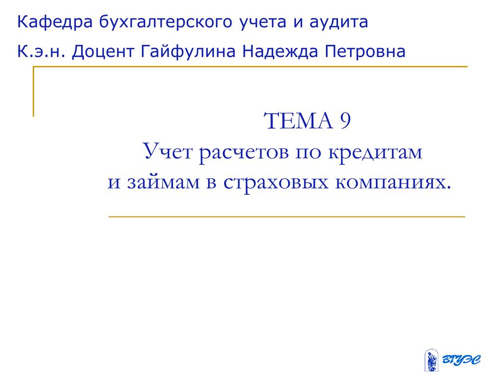помощь в получении кредита новосибирск с плохой кредитной историей