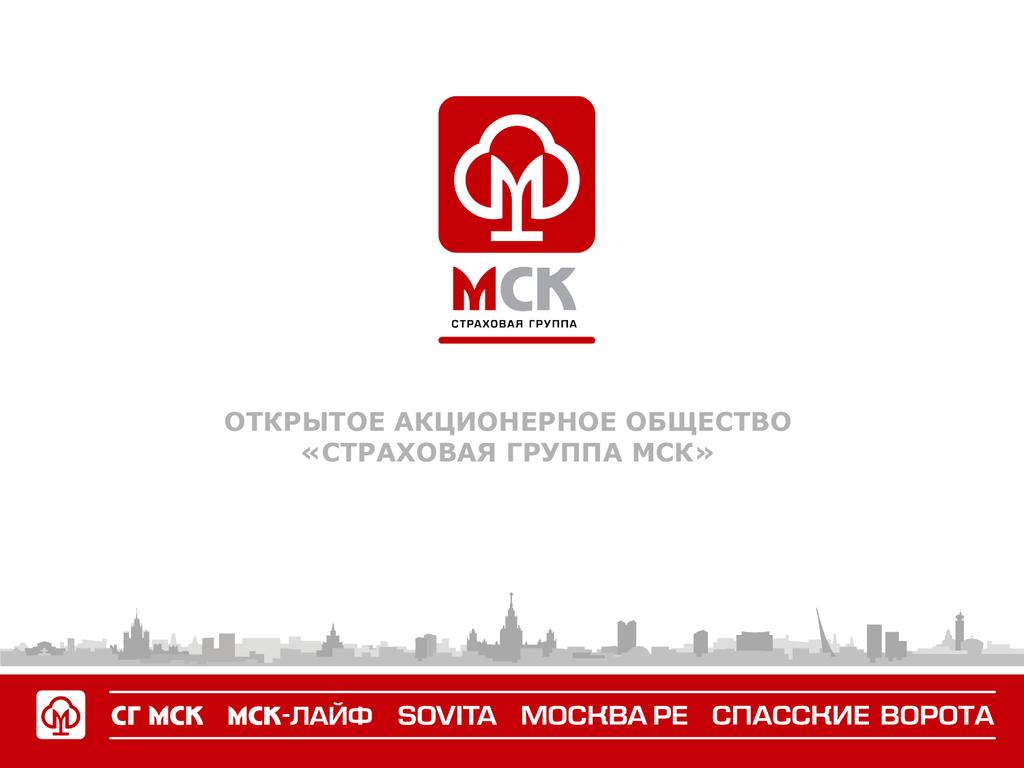 Московская страховая компания официальный сайт новый диск сайт компании