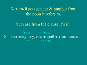 Который gets gender & number from the noun it refers to,