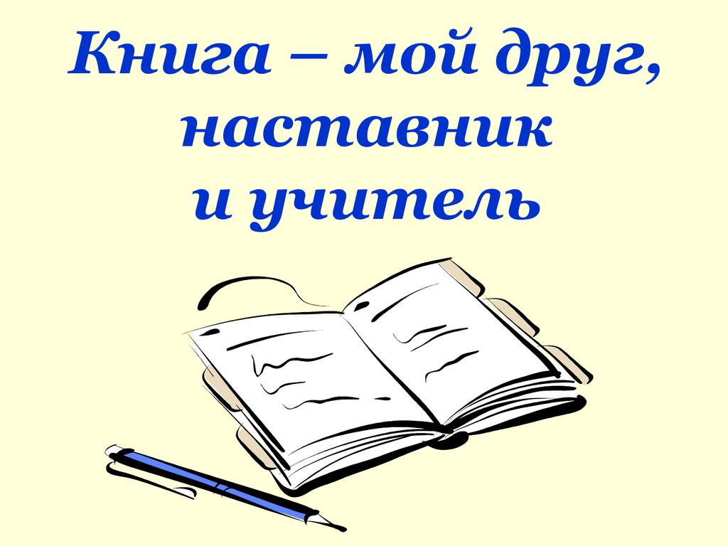 Рисунок на тему книга мой лучший друг, катя спокойной ночи